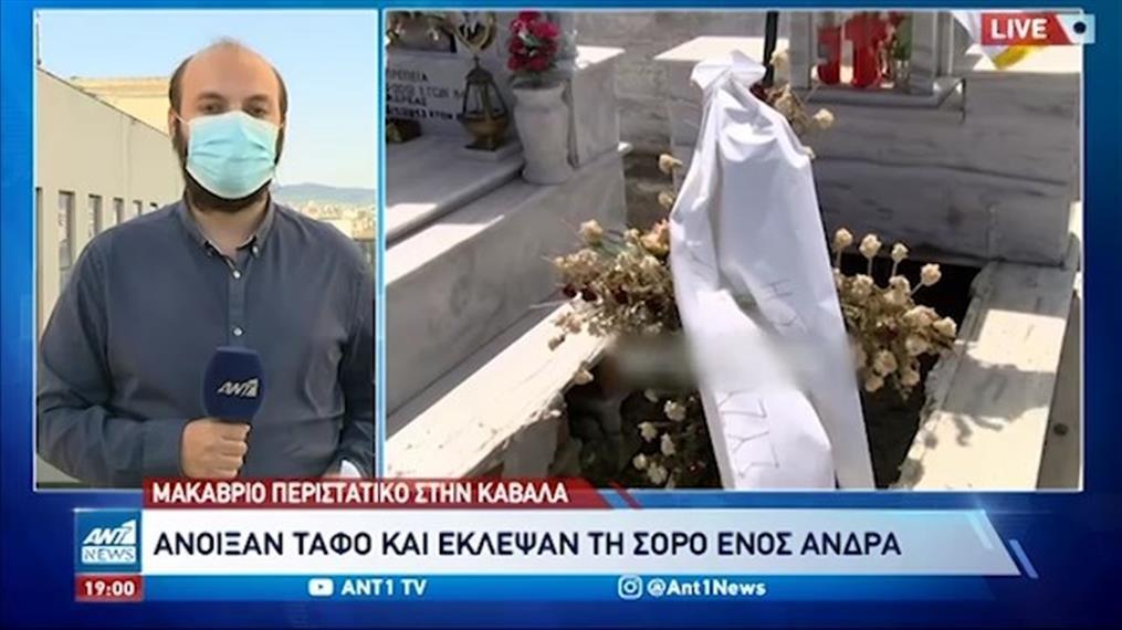 Καβάλα: Άνοιξαν τάφο και έκλεψαν τον νεκρό