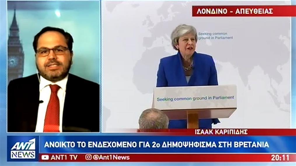 Πρόταση της Μέι για δεύτερο δημοψήφισμα σχετικά με το Brexit