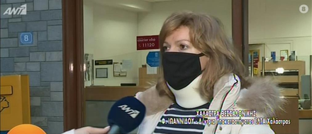 Ληστεία ΕΛΤΑ: Συγκλονίζει η περιγραφή της διευθύντριας στον ΑΝΤ1 (βίντεο)