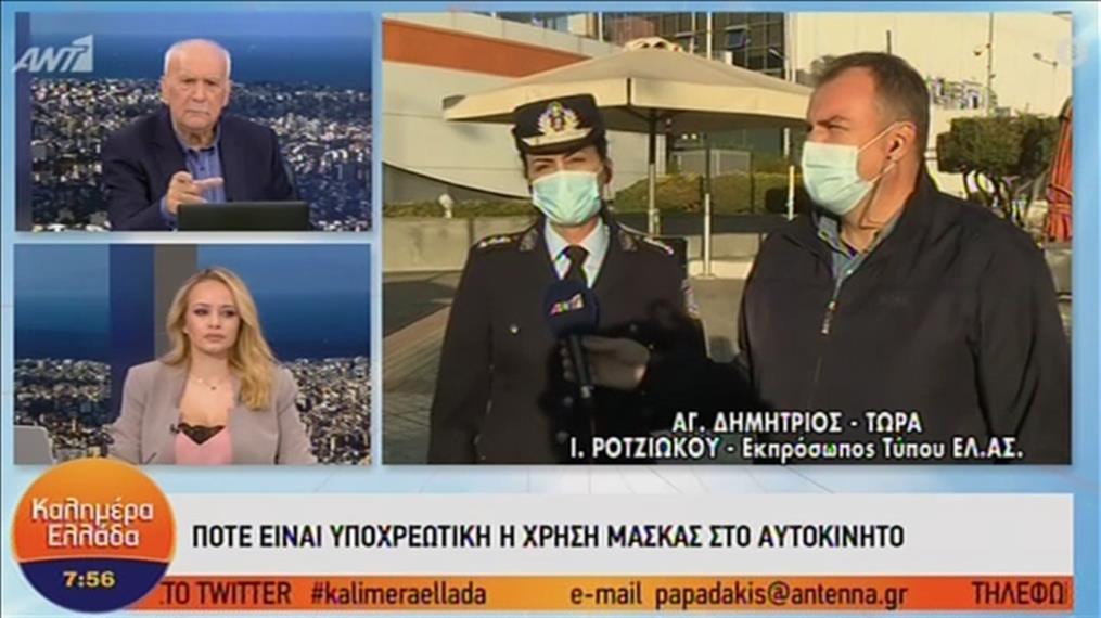Πότε είναι υποχρεωτική η χρήση μάσκας στο αυτοκίνητο
