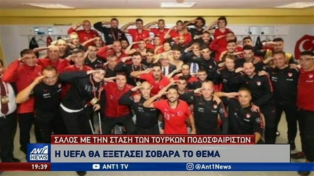 Προκλήσεις από Τούρκους αθλητές που χαιρετούν στρατιωτικά