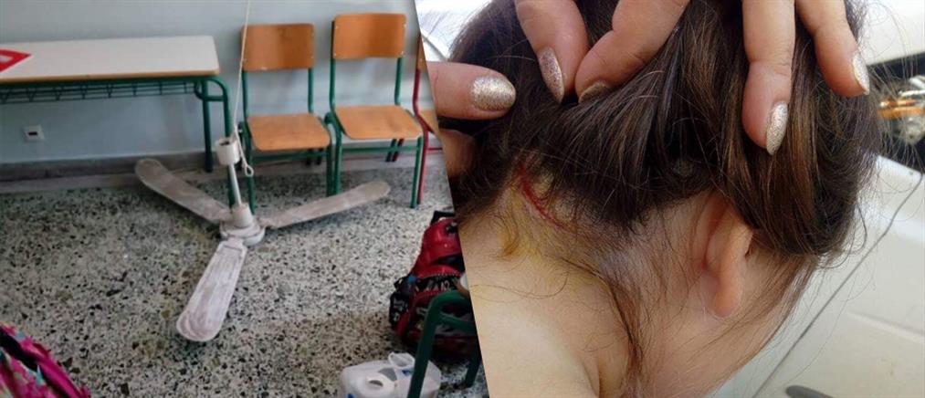Ανεμιστήρας οροφής έπεσε σε σχολική αίθουσα – Δύο παιδιά τραυματίστηκαν (εικόνες)
