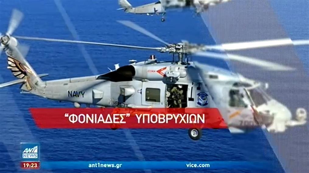 """""""Φονιάδες των υποβρυχίων"""": νέα ελικόπτερα αγοράζει η Ελλάδα"""