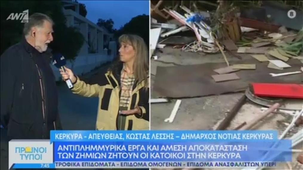 Πλημμύρες στην Κέρκυρα: Ο Κώστας Λέσσης στην εκπομπή «Πρωινοί Τύποι»