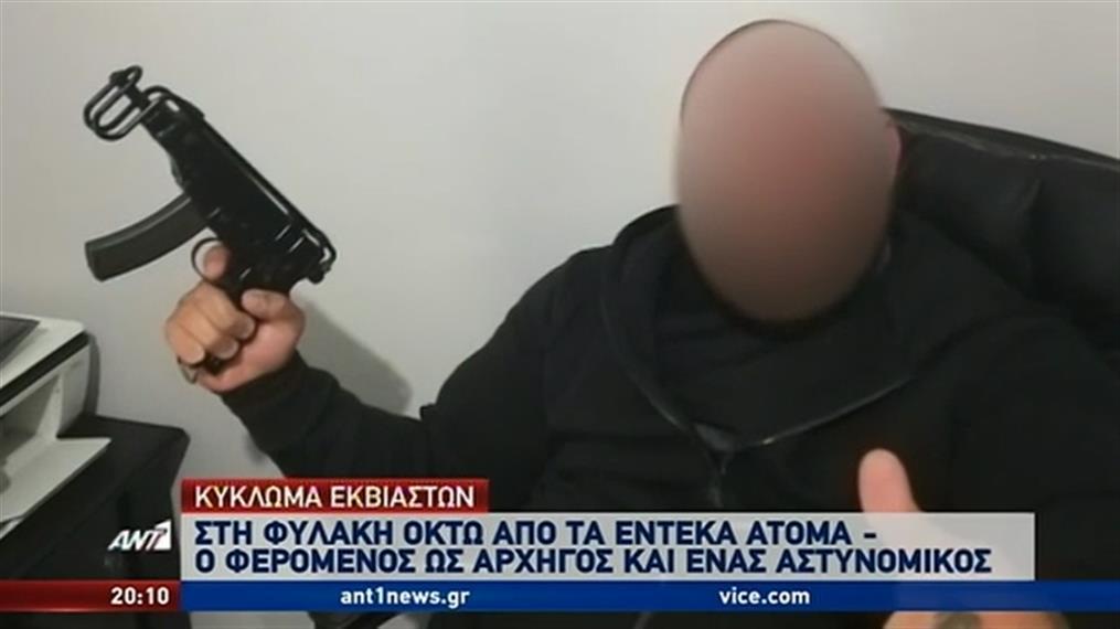 Κύκλωμα εκβιαστών: Προφυλακίστηκαν 8 από τους συλληφθέντες