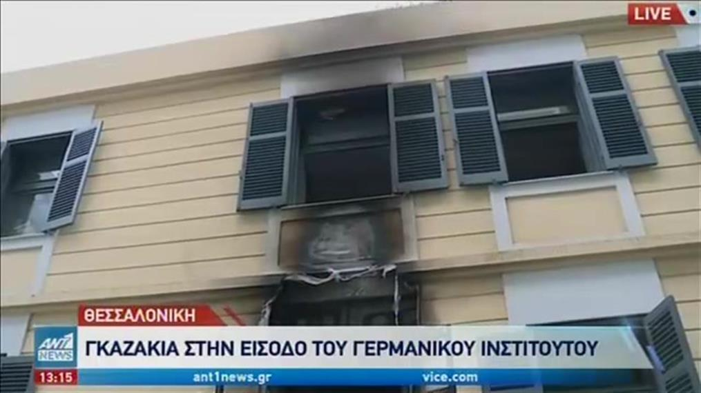 Θεσσαλονίκη: Επίθεση με γκαζάκια στο Γερμανικό Ινστιτούτο