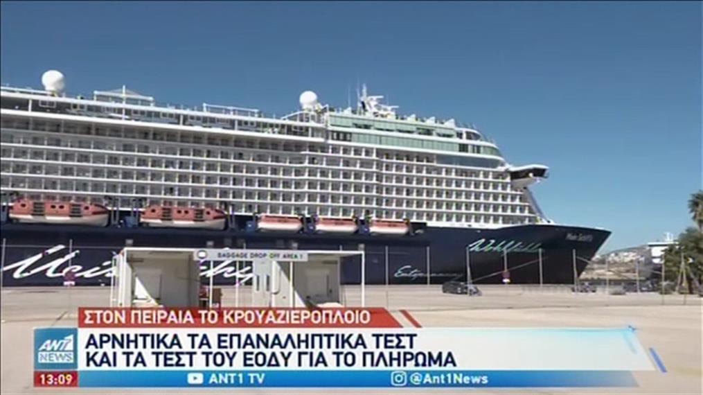Αρνητικά τα νέα τεστ στο πλήρωμα του κρουαζιερόπλοιου