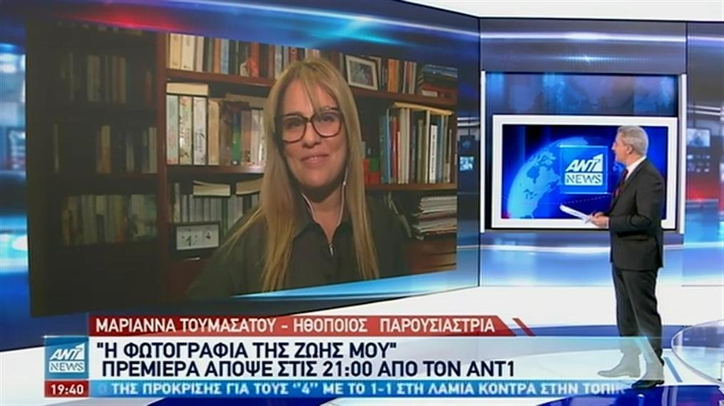"""Η Μαριάννα Τουμασάτου στον ΑΝΤ1 για τη """"φωτογραφία της ζωής μου"""""""
