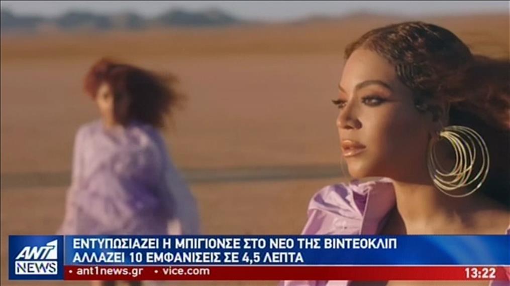 «Κόβει την ανάσα» η Μπιγιονσέ σε νέο βίντεο κλιπ