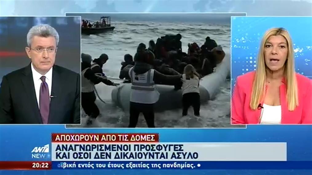 Αποχωρούν από τις δομές αναγνωρισμένοι πρόσφυγες