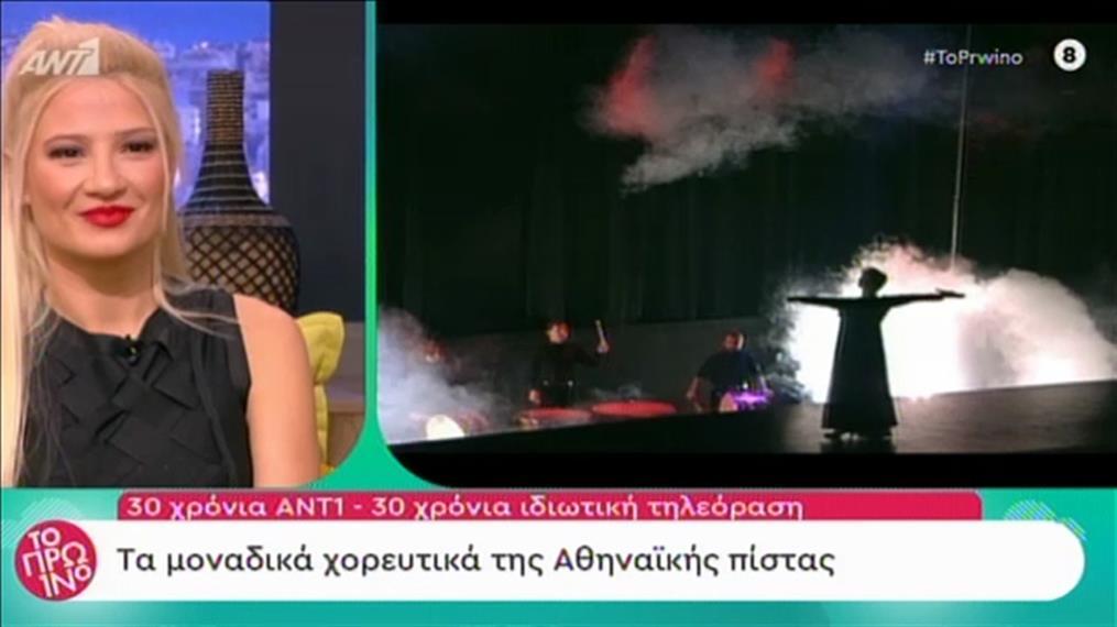 30 χρόνια ΑΝΤ1: Τα μοναδικά χορευτικά της Αθηναϊκής πίστας
