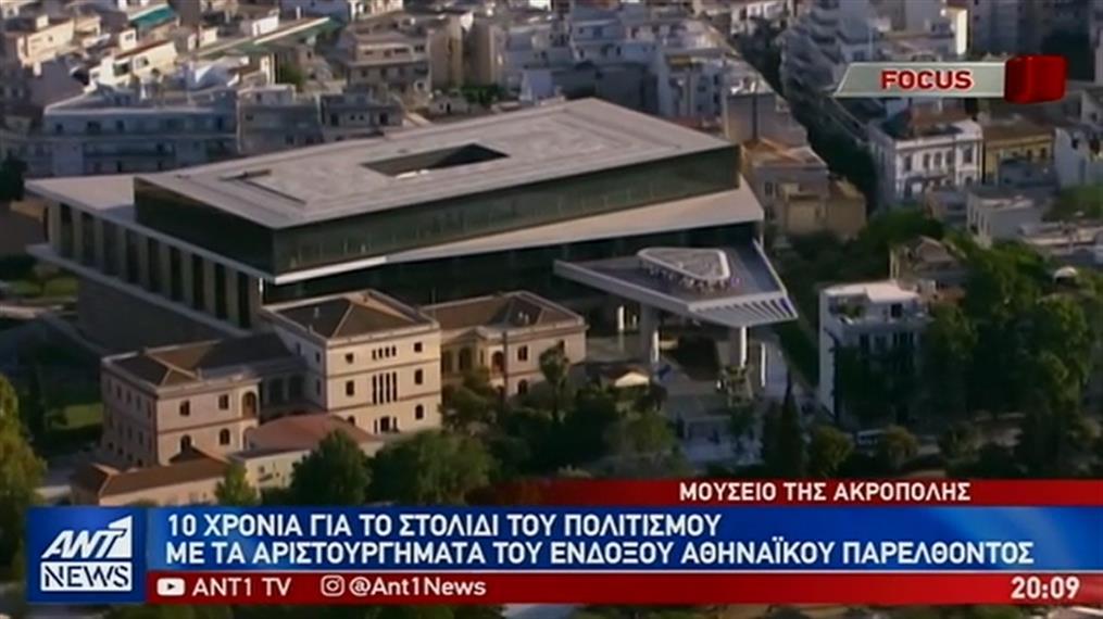 Μουσείο Ακρόπολης: γιορτάζει τα 10 χρόνια λειτουργίας του με μία σπουδαία ανακάλυψη