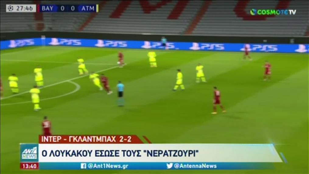 Champions League: γκολ από αγώνες της Τετάρτης πρώτοι