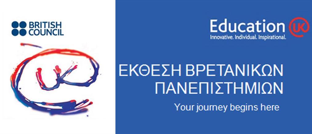 British Council Ελλάδας: ανακοίνωσε τους φιναλίστ για τα διεθνή βραβεία της