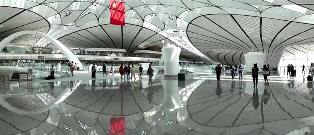 Αυλαία για το εντυπωσιακό αεροδρόμιο του Πεκίνου (βίντεο)