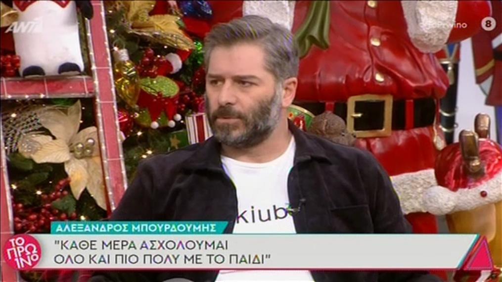 Ο Αλέξανδρος Μπουρδούμης στην εκπομπή «Το Πρωινό»