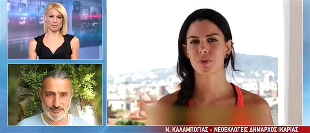Ο Δήμαρχος Ικαρίας στον ΑΝΤ1: πάνω από 60 άτομα αναζητούν την αστροφυσικό (βίντεο)