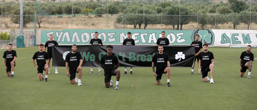 """We can't breathe"": Ο Παναθηναϊκός στέλνει μήνυμα κατά του ρατσισμού (εικόνες)"