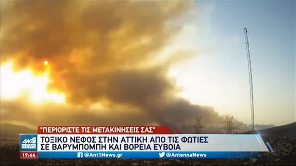 Φωτιά στην Βαρυμπόμπη: «δηλητήριο» η ατμόσφαιρα στην Αττική
