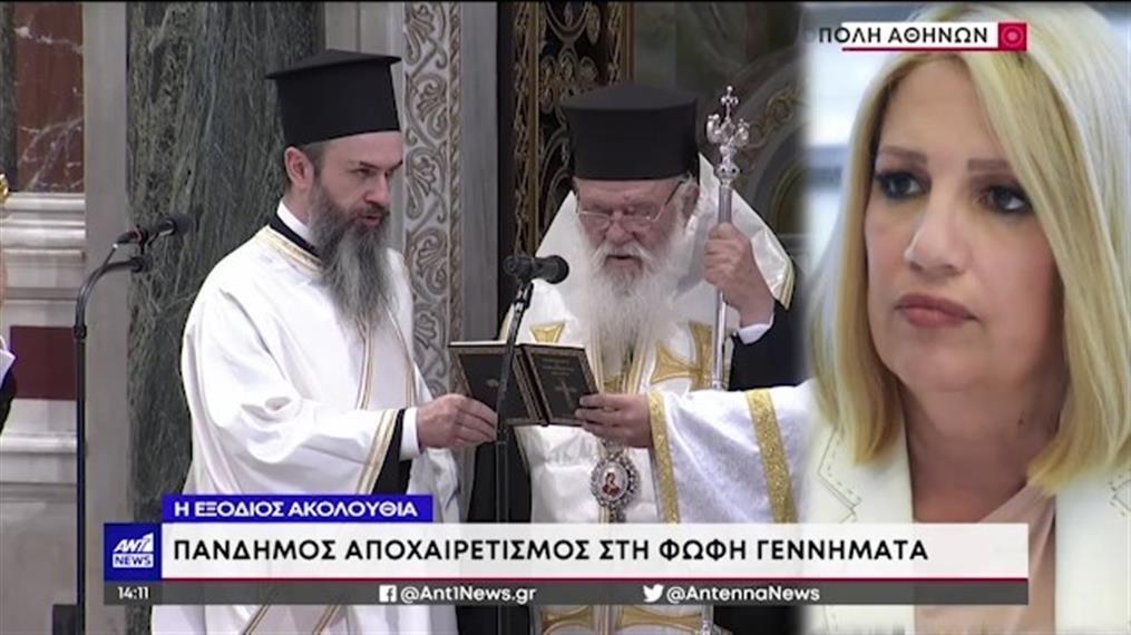 Η κηδεία της Φώφης Γεννηματά στην Μητρόπολη Αθηνών