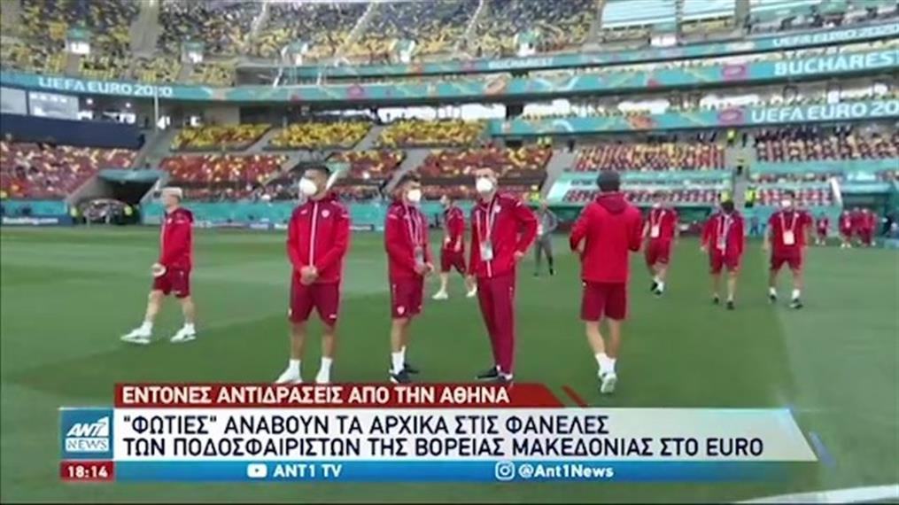 Euro 2020 - Βόρεια Μακεδονία: Επιμένει στην πρόκληση με τη φανέλα