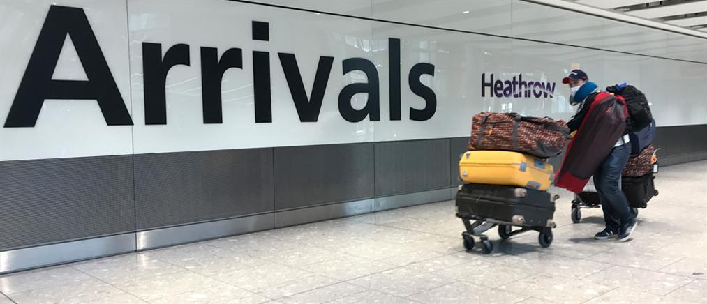 Αγγλία: Άρση της καραντίνας για τους ταξιδιώτες