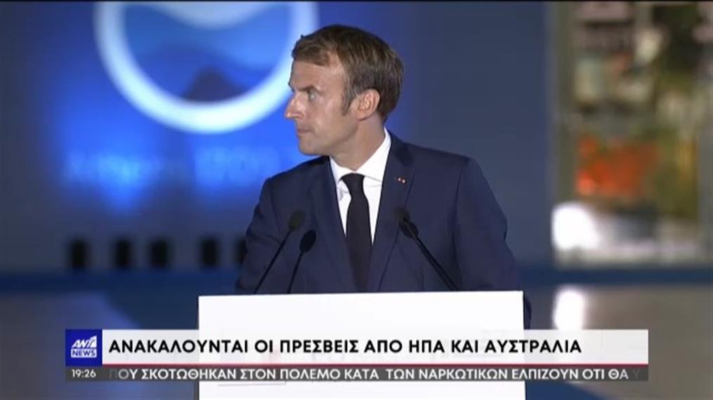 "AUKUS: Στον ""πάγο"" οι σχέσεις της Γαλλίας με ΗΠΑ, Αυστραλία και Βρετανία"