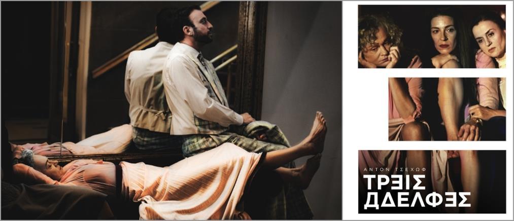 """Οι """"Τρεις αδελφές"""" στο Θέατρο Βεάκη (εικόνες)"""