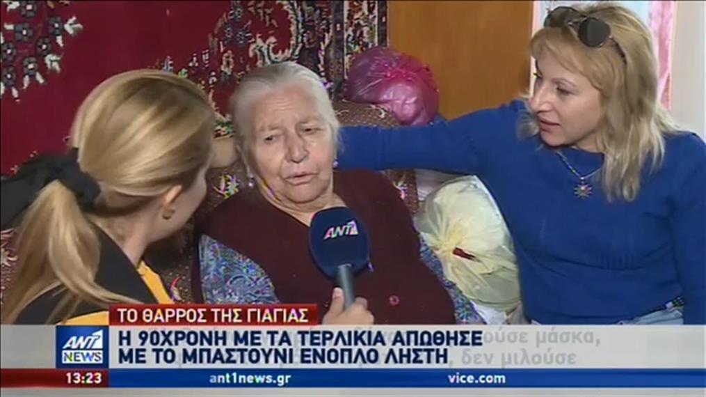 Επίδοξοι ληστές στο σπίτι της γιαγιάς με τα τερλίκια: Τους έδιωξε με.. μπαστούνι