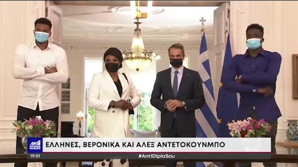 Αντετοκούνμπο: Έλληνες πολίτες η μητέρα και ο μικρότερος αδελφός