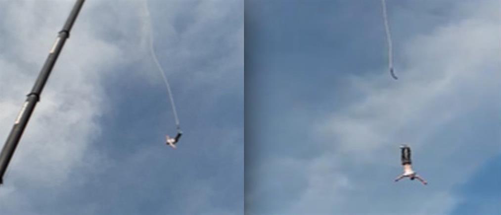 Σοκαριστικό βίντεο: Άνδρας κάνει bungee jumping και σπάει το σκοινί