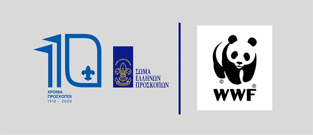 Πρόσκοποι – WWF: Συνεργασία για την προστασία του Περιβάλλοντος