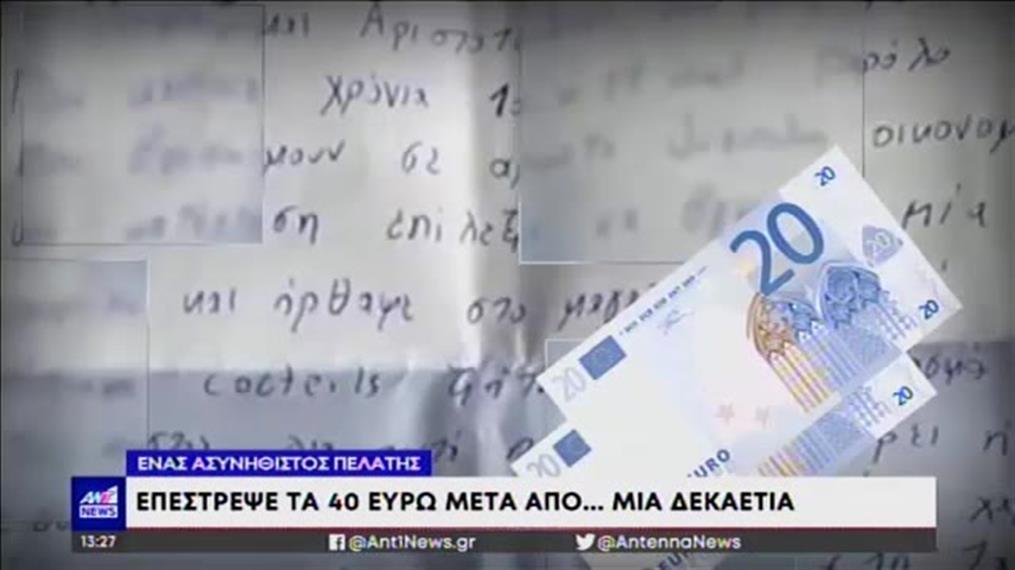 Χανιά: Πελάτης επέστρεψε 40 ευρώ μετά από μια… δεκαετία