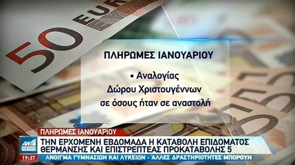 Κορονοϊός: το χρονοδιάγραμμα για τις πληρωμές επιδομάτων
