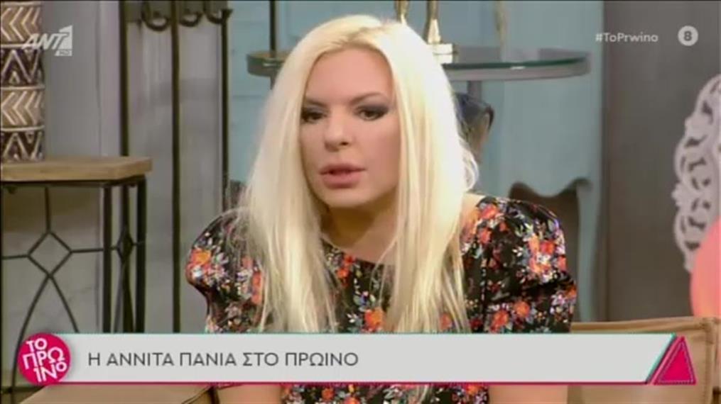 Η Αννίτα Πάνια στο Πρωινό
