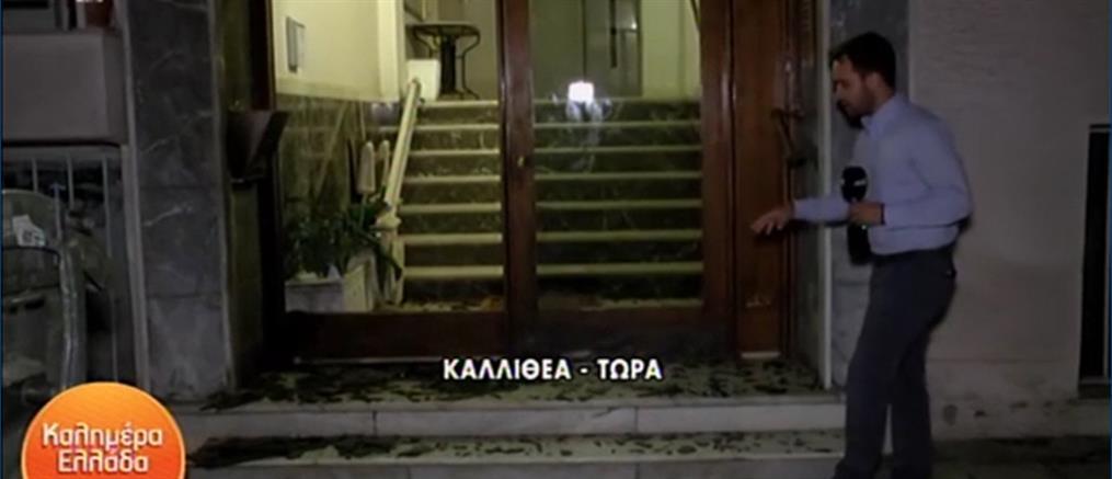 Καλλιθέα: Επίθεση σε πολυκατοικία (βίντεο)