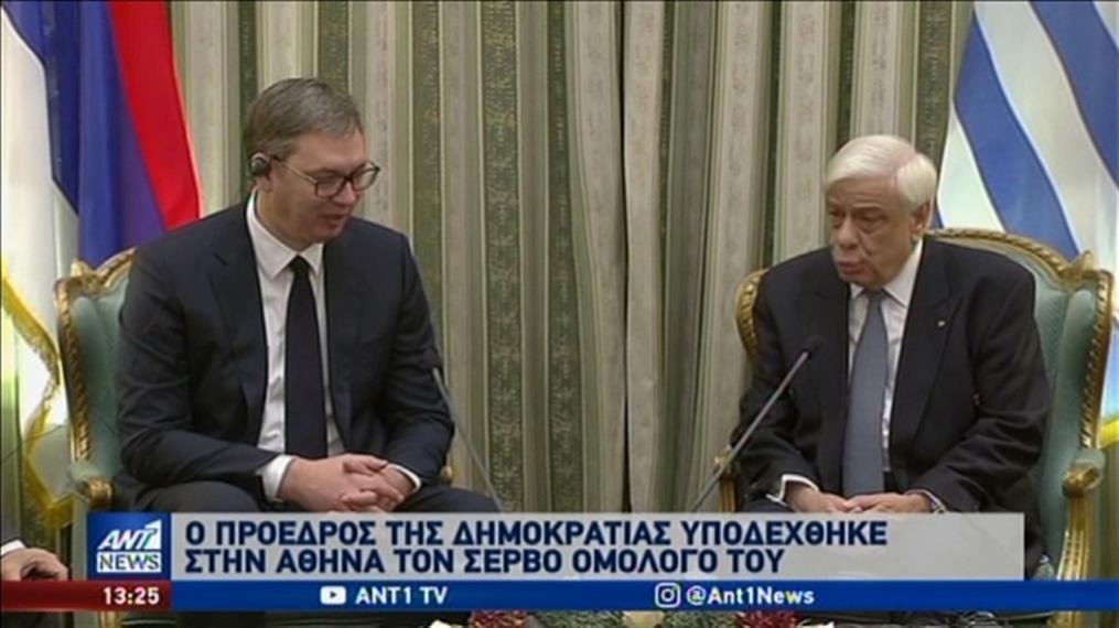 Στην Αθήνα ο Πρόεδρος της Σερβίας