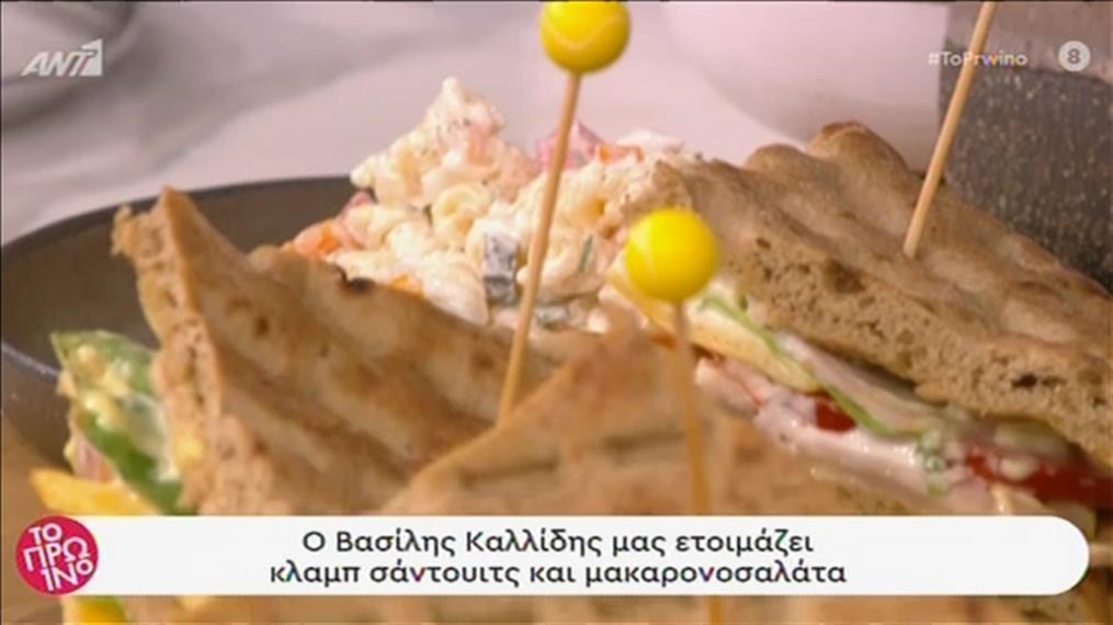 Κλαμπ σάντουιτς και μακαρονοσαλάτα από τον Βασίλη Καλλίδη