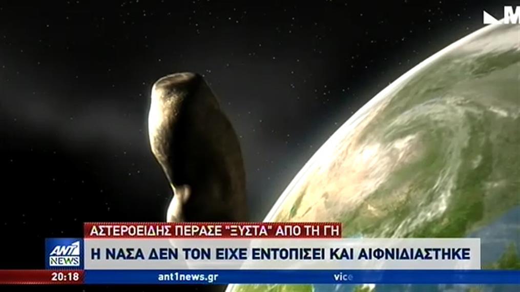 """Αστεροειδής πέρασε """"ξυστά"""" από τη Γη"""