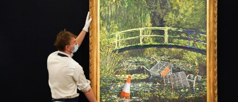 """Αστρονομικό ποσό για ελαιογραφία του Banksy με """"απεικόνιση"""" έργου του Μονέ"""