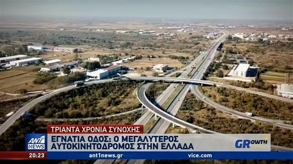 Εγνατία Οδός: ο μεγαλύτερος αυτοκινητόδρομος στην Ελλάδα