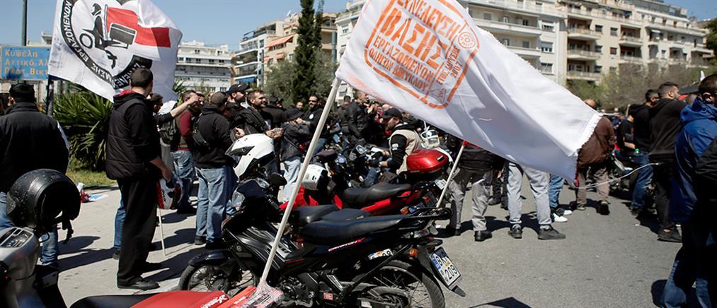 Πανελλαδική απεργία των ντελιβεράδων