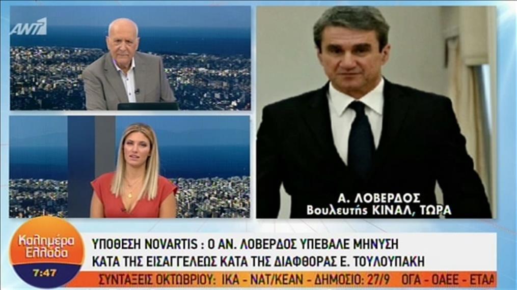 Ο Ανδρέας Λοβέρδος στον ΑΝΤ1 για τη μήνυση κατά της Ελένης Τουλουπάκη