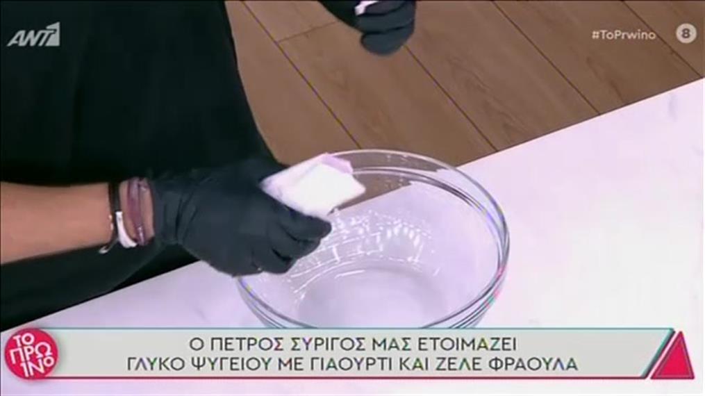Συνταγή: Γλυκό ψυγείου με γιαούρτι και ζελέ φράουλα