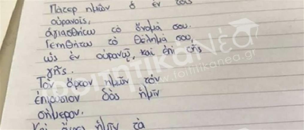 """Φοιτητής έγραψε το """"Πάτερ Ημών"""" για να μη δώσει λευκή κόλλα!"""