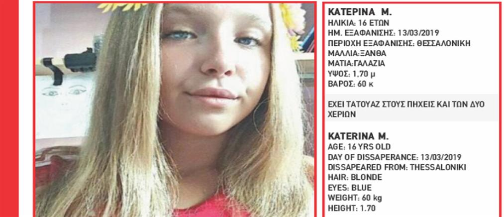 Συναγερμός για την εξαφάνιση 16χρονης