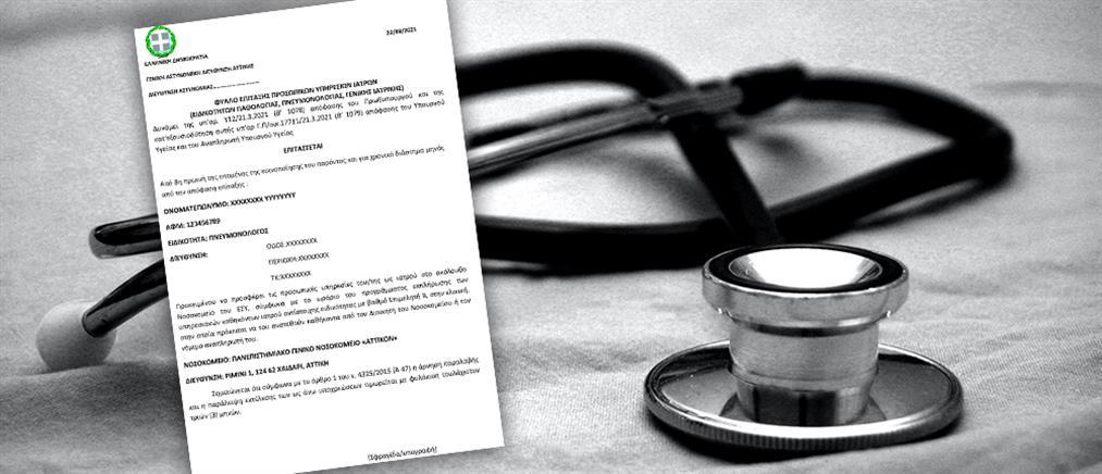 Επίταξη γιατρών: φύλλα πορείας σε 206 ιδιώτες
