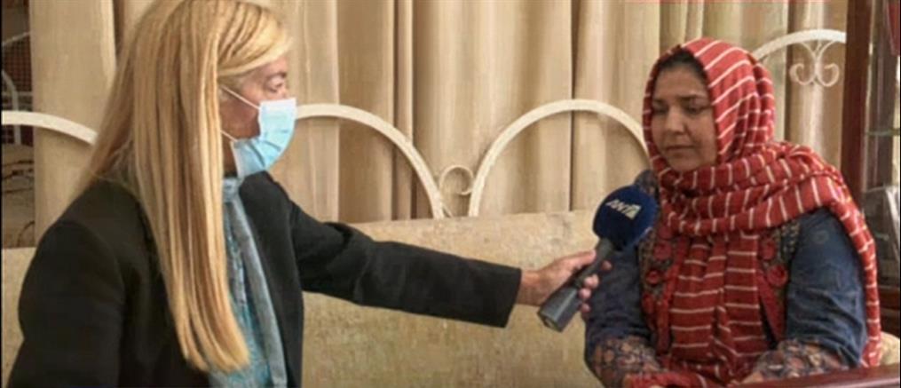 Ταλιμπάν: Αφγανές πολιτικοί που φυγαδεύτηκαν στην Ελλάδα μιλούν στον ΑΝΤ1 (βίντεο)