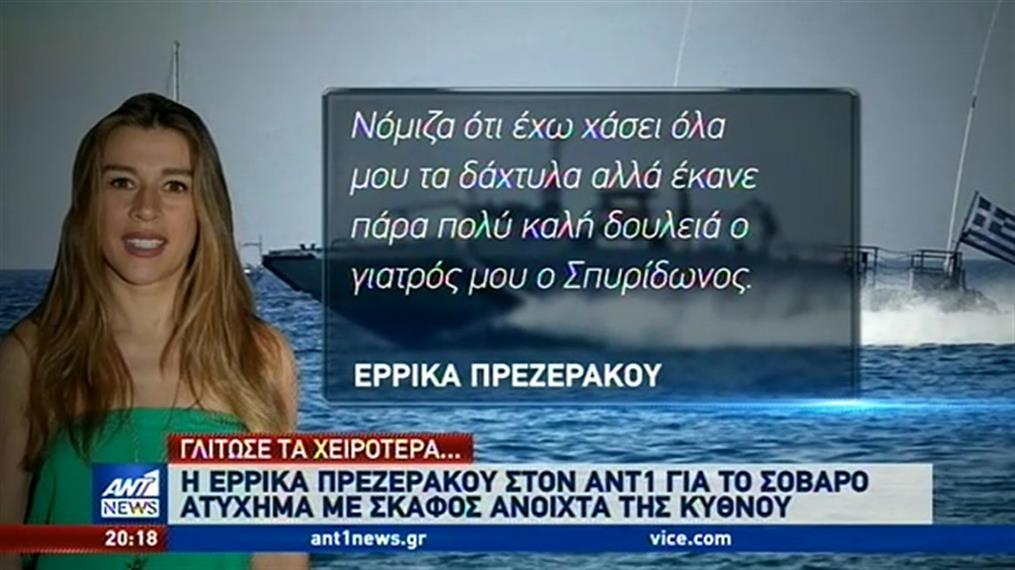 Η Έρρικα Πρεζεράκου στον ΑΝΤ1 για το ατύχημα με το ταχύπλοο