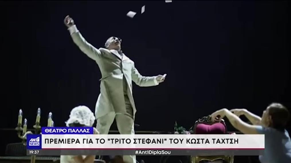 """""""Τρίτο Στεφάνι"""": Επέστρεψε στο Θέατρο Παλλάς"""